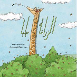Zarafa Melia / Melia the Giraffe (Arabic)
