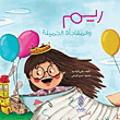 Reem and the Beautiful Surprise (Arabic)