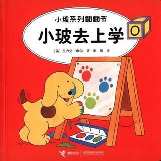 Spot Goes to School (Chinese & English)