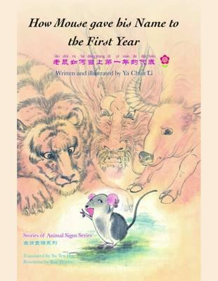 How Mouse Gave his Name to the First Year (Simplified Chinese & English)