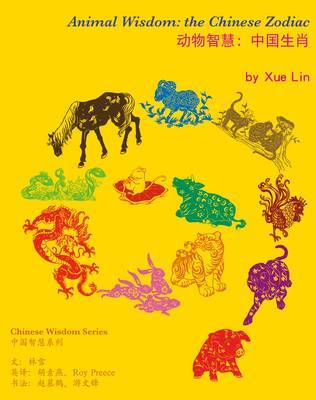 Animal Wisdom: The Chinese Zodiac (Simplified Chinese & English)