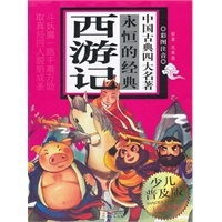Journey to the West (Chinese)