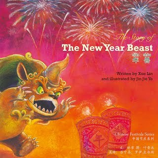 The Story of the New Year Beast (Simplified Chinese & English)