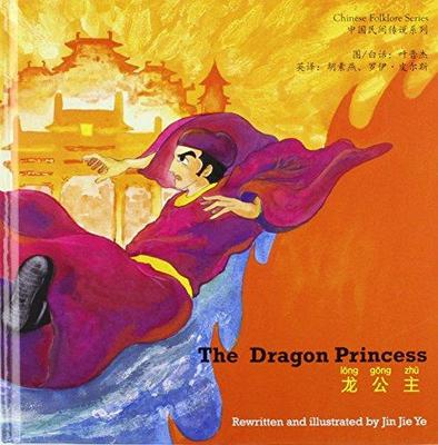 The Story of The Dragon Princess (Simplified Chinese & English)