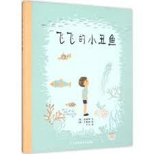 The Underwater Fancy Dress Parade (Simplified Chinese)