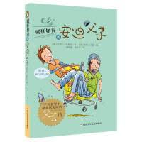 On The Move (The Undys #6) (Simplified Chinese)