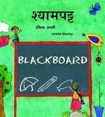 Black board /Shyampatt