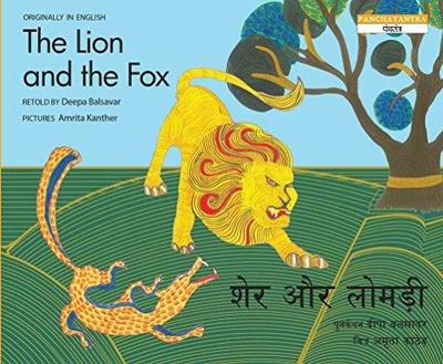 Sher Aur Lomri  / The Lion and the Fox (Hindi & English)