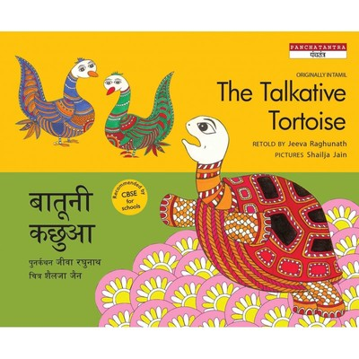 The Talkative Tortoise (Hindi & English)