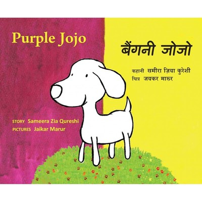 Purple Jojo (Hindi & English)