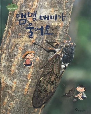 Cicadas In Summer (Korean)