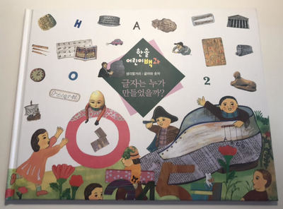 Who Created Letters?: 2 All About ( Korean)