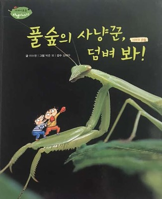 A Hunter In The Forest (Korean)