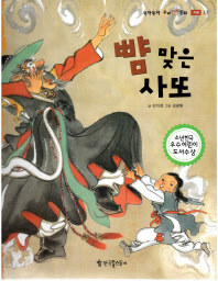 Cheeked Sato,The (Korean)