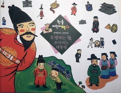 Korean Politics Ancient and New: 6 All About ( Korean)