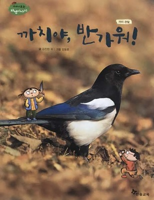 Maggie, Good to See You! : Magpie Observation (Korean)