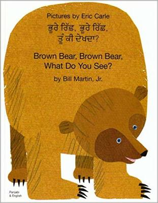 Brown Bear, Brown Bear, What Do You See? (Punjabi/English)
