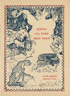 African Tales (Tamil)