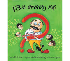 Padamoodava Podupu Kadha/ The 13th Riddle (Telugu)