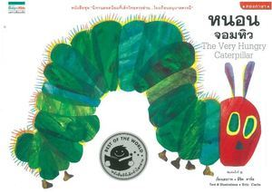 Very Hungry Caterpillar, The (Thai & English)