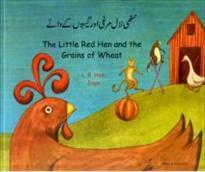 Little Red Hen & the Grains of Wheat (Urdu & English)