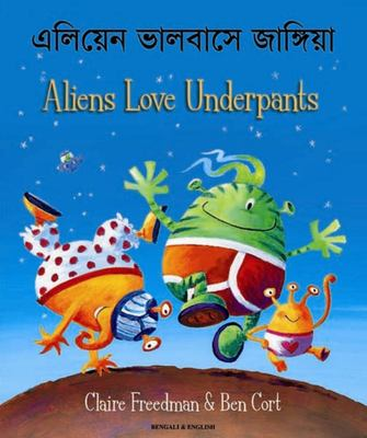 Aliens Love Underpants (Bengali & English)