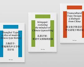 Collection of Research on Chinese	Typography - book of 3
