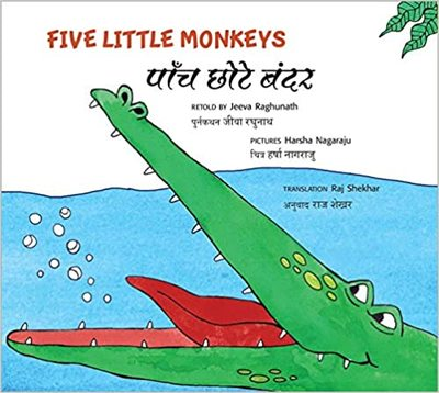 Five Little Monkeys / Paanch Chhote Bandar (Bengali & English)