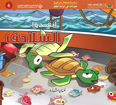 Save The Turtles (Arabic) / أنقذوا السلاحف