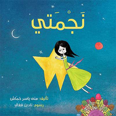 My Star(Arabic) / نَجْمَتي