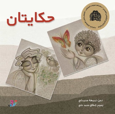 Two stories(Arabic) / حكايتان