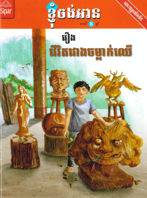 Life of the Sculptor (Khmer)