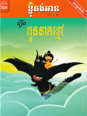 Little Black Dragon (Khmer)