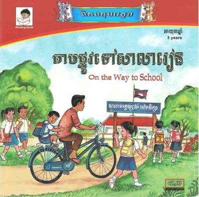 On the Way to School (Khmer & English)