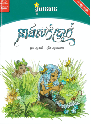 The Girl with Silver Hair (Khmer)