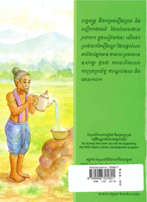 Panchatantra (Khmer)