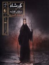 The Grave King, Book One: The Lost Girls (Farsi) / دختران گمشده
