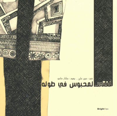 The Boy Who Was Trapped in His Length (Arabic)