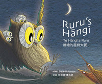 Homepage rurus hangi multilingual cover