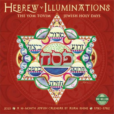 2021 Hebrew Illuminations Wall Calendar
