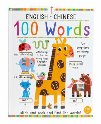 100 Words English-Chinese (Slide and Seek)