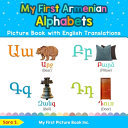 My First Armenian Alphabets Picture Book with English Translations (Armenian & English)