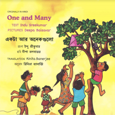 One & Many (Bengali & English)
