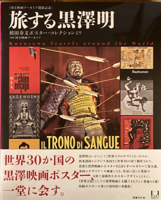 Kurosawa Travels Around The World - The Masterworks In Posters From Collection Of Toshifumi Makita