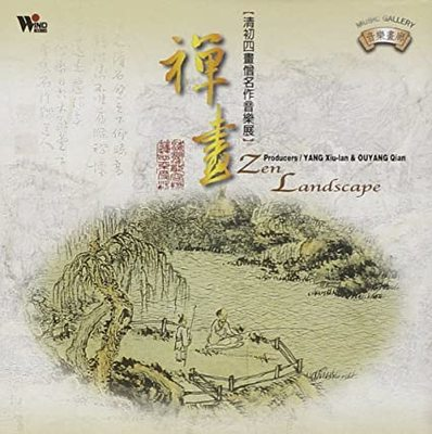 Zen Landscape (CD) - Shi Zhi-You