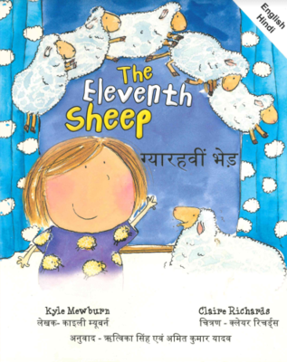 Eleventh Sheep (Hindi & English)