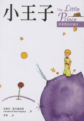 The Little Prince - English and Chinese