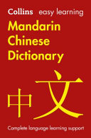 Collins Easy Learning Mandarin Dictionary (3E)