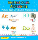 My First Greek Alphabets Picture Book with English Translations - Bilingual Early Learning and Easy Teaching Greek Books for Kids