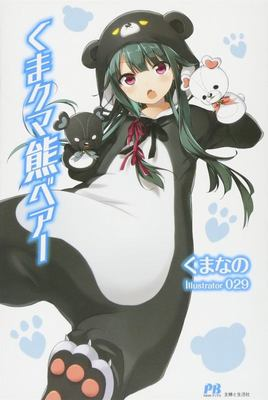 Kuma Kuma Kuma Bear (Light Novel) Vol. 1